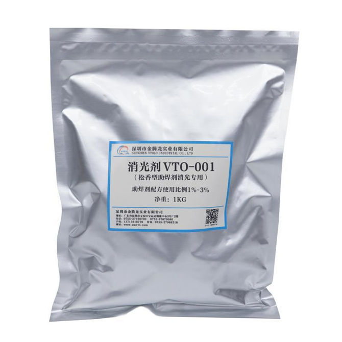 消光剂VTO-001